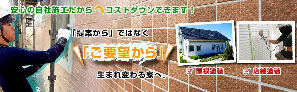 「提案から」ではなく「ご要望から生まれ変わる家へ。」